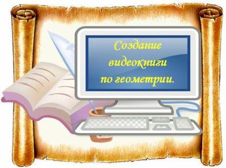 Это изображение имеет пустой атрибут alt; его имя файла - videobook_3.jpg